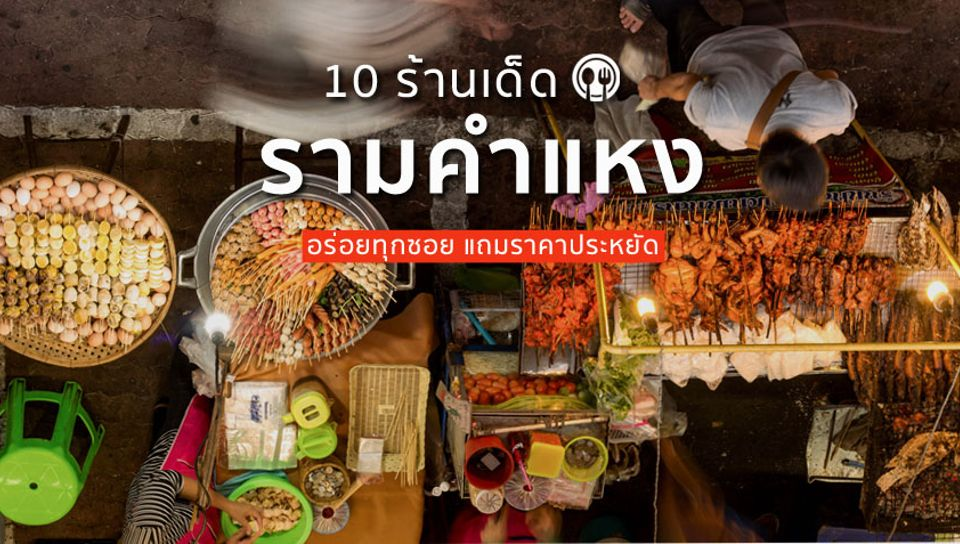 10 ร้านอร่อย กรุงเทพ ย่านรามคำแหง รสชาติอร่อย ตามไปอิ่มกันให้สุด ราคาสบายกระเป๋า