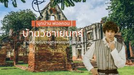 บุกบ้าน ฟอลคอน บ้านวิชาเยนทร์ ลพบุรี บ้านหลวงรับราชทูตแห่งกรุงศรีอยุธยา