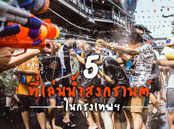 5 ที่เล่นน้ำสงกรานต์ ในกรุงเทพ สงกรานต์นี้ เล่นน้ำที่ไหนดี ให้ฟิน ?