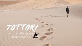 แบกเป้ เที่ยวญีปุ่น ทะเลทราย ทตโตะริ ที่เที่ยวถ่ายรูปสวย ขี่อูฐ สุดฮิป