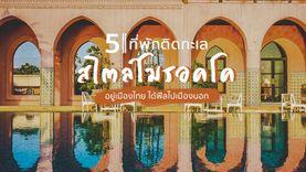 5 ที่พักติดทะเล สไตล์โมรอคโค ถ่ายรูปสวยใกล้กรุงเทพ อยู่เมืองไทย ได้ฟีลไปเมืองนอก