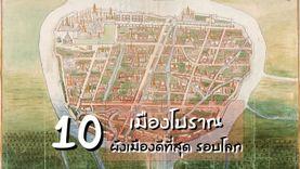 10 สุดยอดผัง เมืองโบราณ จากรอบโลก ที่มีการออกแบบดีที่สุด