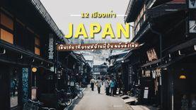 12 เมืองเก่า ญี่ปุ่น ที่เที่ยวถ่ายรูปสวย เดินเล่น สัมผัสวัฒนธรรมดั้งเดิม เต็มอิ่ม ไม่มีเบื่อ