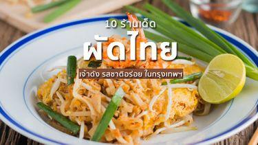 10 ร้านผัดไทย ร้านอร่อย กรุงเทพ เจ้าดัง อร่อยจริงจัง ไม่ต้องรอให้ใครมาการันตี