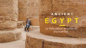บุกลุ่มน้ำไนล์ 10 ที่เที่ยว อียิปต์ สถานที่ลึกลับ ตำนานฟาโรห์ เปิดอารยธรรมโบราณ