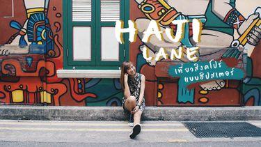 Haji Lane เที่ยวสิงคโปร์ แบบฮิปสเตอร์ อย่าได้พลาดนะวัยรุ่นนน