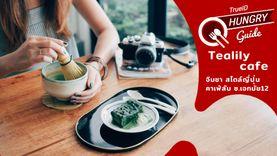 Tealily คาเฟ่ลับ ย่านเอกมัย ร้านขนมหวาน สไตล์ญี่ปุ่น คนรักชาเขียวห้ามพลาด
