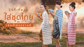 5 ที่เที่ยว ใส่ชุดไทย เล่นน้ำสงกรานต์ สไบพลิ้ว ปลิวสวยๆ