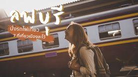 นั่งรถไฟเที่ยว ลพบุรี เที่ยวเมืองรอง กับ 7 ที่เที่ยว เมืองละโว้ แผ่นดินสมเด็จพระนารายณ์