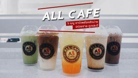 ไปโดน! 5 เมนู All Cafe ชาร์จพลังหลังบ่าย อร่อยได้ง่ายๆ ทั้งถูก และดี