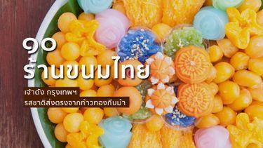 10 ร้านขนมหวาน ขนมไทย เจ้าดัง ในกรุงเทพ รสชาติส่งตรงมาจากท้าวทองกีบม้า ที่คุณไม่ควรพลาด