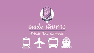 แนะการเดินทาง BNK48 The Campus เดอะมอลล์บางกะปิ ไปหาน้องๆ ยังไงได้บ้าง !