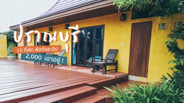 10 ที่พัก ปราณบุรี ฟีลดีและฮิป งบไม่เกิน 2,000 ราคานี้ห้ามบอกผ่าน !