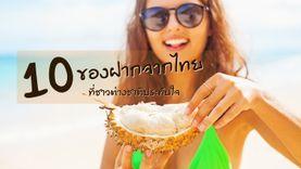 10 สุดยอด ของฝากจากไทย เอาไปฝากเพื่อนต่างชาติ ต้องประทับใจ!
