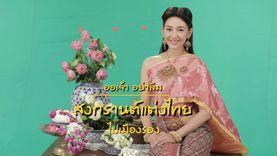 ชวนออเจ้าแต่งชุดไทย เที่ยวสงกรานต์ กับแคมเปญ สงกรานต์แต่งไทยไปเมืองรอง