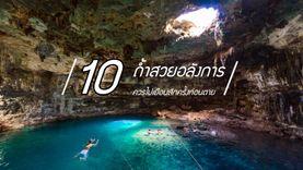 10 ถ้ำ สุดอลังการ ที่สุดในโลก ที่ควรไปเยือนก่อนตาย (มีไทย)