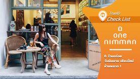 พากิน! 6 ร้านอร่อย เชียงใหม่ One Nimman ที่เที่ยวใหม่ สายฮิปสเตอร์ห้ามพลาด อิ่มครบในที่เดียว