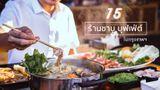 15 ร้านชาบู บุฟเฟ่ต์ ยอดฮิต ในกรุงเทพ กินแล้วติดใจ ไม่ไปคือพลาด!