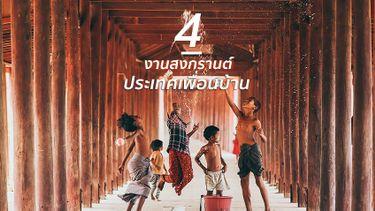 4 เทศกาลสงกรานต์ จากประเทศเพื่อนบ้าน สาดน้ำกันกระจายเหมือนบ้านเรา
