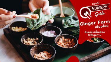 พาไปกิน! Ginger Farm Kitchen ร้านอร่อย เชียงใหม่ ใน One Nimman อิ่มท้องกับอาหารท้องถิ่น