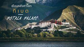 เยือนหลังคาโลก ทิเบต พระราชวังโปตาลา Potala Palace สถานที่ศักดิ์สิทธิ์แห่งทิเบต