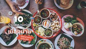 10 ร้านอาหารอร่อย เมืองน่าน ไปแล้วห้ามผ่าน ต้องแวะชิม!
