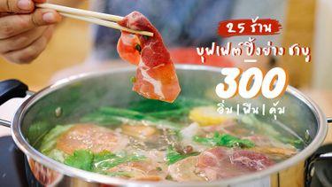 25 ร้าน บุฟเฟต์ ปิ้งย่าง ชาบู งบ 300 บาท สุดคุ้ม อร่อยจัดเต็ม !