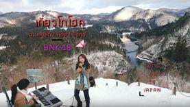 เที่ยวญี่ปุ่น กับ Hoshi Band BNK48 ตระเวนแดนโทโฮคุ !