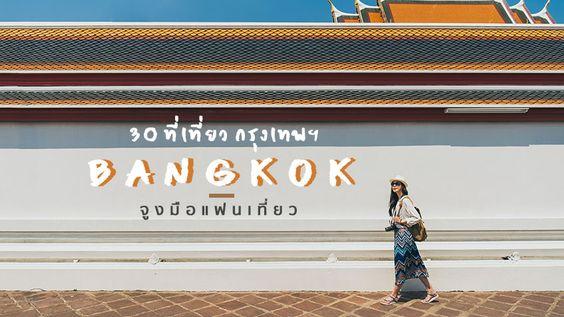 30 ที่เที่ยว กรุงเทพ จูงมือแฟนเที่ยว