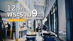 12 คาเฟ่ พระราม9 ตามบุกร้านกาแฟ กรุงเทพ น่านั่ง ถ่ายรูปสวย ชิลล์ในวันหยุด