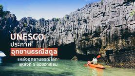 เที่ยวสตูล อุทยานธรณีสตูล UNESCO ประกาศ เป็นแหล่งอุทยานธรณีโลก แหล่งที่ 5 ของอาเซียน แห่งแรกของไทย