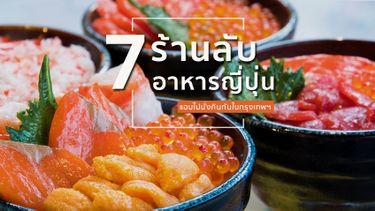 7 ร้านอาหารญี่ปุ่น กรุงเทพ ลับๆ ไม่ค่อยมีคนรู้ อิ่ม อร่อย สุโค่ยแน่นอน!