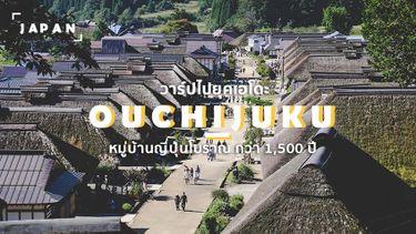 วาร์ปไปยุคเอโดะ Ouchijuku หมู่บ้านญี่ปุ่นโบราณ กว่า 1,500 ปี ที่เที่ยวถ่ายรูป สุดวินเทจ