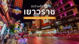 10 ร้านอร่อย เยาวราช กรุงเทพ แวะกินร้านเด็ดทุกร้าน อิ่มอร่อยตั้งแต่ของคาว ยันของหวาน