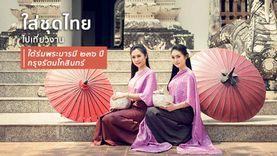 ใส่ชุดไทย ไปเที่ยวงาน ใต้ร่มพระบารมี ๒๓๖ ปี กรุงรัตนโกสินทร์ ลานพลับพลามหาเจษฎาบดินทร์ กรุงเทพฯ