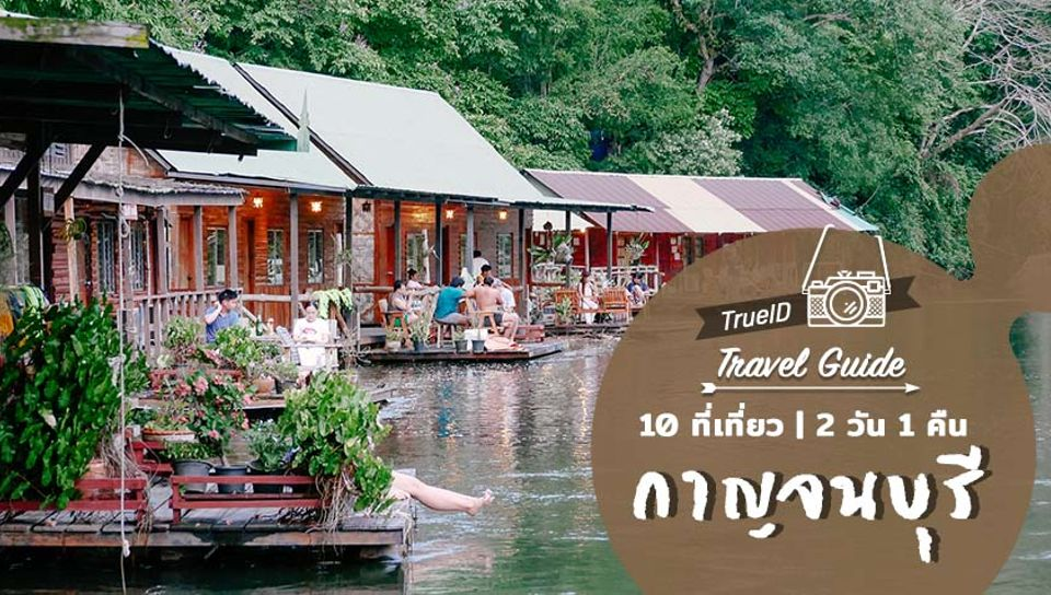 10 ที่เที่ยวกาญจนบุรี 2 วัน 1 คืน นอนแพ แวะไร่เมล่อน ดีต่อใจ ขับรถเที่ยวใกล้กรุงเทพ (มีคลิป)