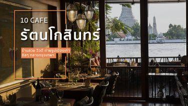 10 ร้านกาแฟ คาเฟ่ รอบเกาะรัตนโกสินทร์ กรุงเทพ เดินเล่นย่านเมืองเก่า จิบกาแฟชิลล์ๆ สไตล์คนเมือง