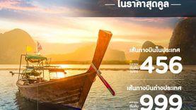 Air Asia จัดโปรลดราคาตั๋ว คลายร้อน ในเส้นทางบินในประเทศทั้งใน และต่างประเทศ ราคาเริ่ม 456 บาท