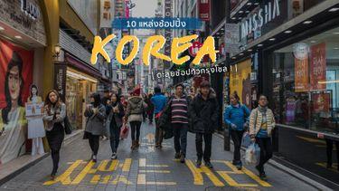 10 แหล่ง ช้อปปิ้งในเกาหลี ตะลุยช้อปให้ทั่วกรุงโซล