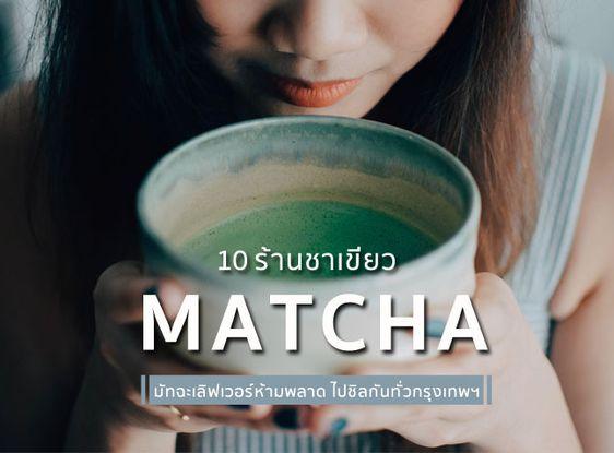 10 เมนูชาเขียว ร้านกาแฟ คาเฟ่ กรุงเทพ มัทฉะเลิฟเวอร์ห้ามพลาด ชวนกันไปลิ้มลองความเข้ม ฟินจน