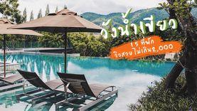 15 ที่พักวังน้ำเขียว บ้านพักสวยวิวธรรมชาติ ราคาเบาๆ ไม่เกิน 2000 บาท!