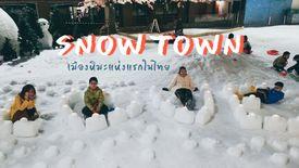 พาเที่ยว SNOW TOWN เมืองหิมะแห่งแรกในไทย ที่ เกตเวย์ เอกมัย ร้อนไหนๆ ก็ลั้ลลาได้สบาย