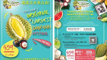 บุฟเฟ่ต์ทุเรียน The Original Thailand's Amazing Durian and Fruit Fest 2018 เซ็นทรัล ฟู้ด ฮอลล์