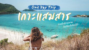 One Day Trip เกาะแสมสาร ทะเลใกล้กรุงเทพ ดำน้ำใส ดูปะการัง วันเดียว ก็เที่ยวได้
