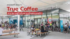สายเฮลท์ตี้ ต้องมา ! 5 เมนู อร่อย สุขภาพดี ที่ True Coffee สาขาสนามลู่ปั่นจักรยานเจริญสุขมงคลจิต