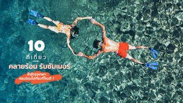 10 ที่เที่ยว คลายร้อน รับซัมเมอร์ ที่เที่ยวใกล้กรุงเทพ หลบร้อนไปเที่ยวที่ไหนดี ?