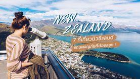 7 ที่เที่ยวนิวซีแลนด์ แดนผจญภัยที่นักเที่ยววัยไหนก็ต้องลอง !