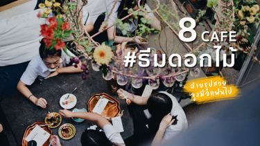 8 ร้านกาแฟ คาเฟ่ ธีมร้านดอกไม้ ในกรุงเทพ ถ่ายรูปสวย น่านั่งชิล วันหยุดไปเลย