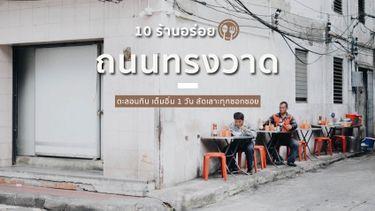 10 ร้านอร่อย ถนนทรงวาด ท่าน้ำราชวงศ์ กรุงเทพ เดินเล่น หาอะไรกินอร่อยๆ วันหยุด