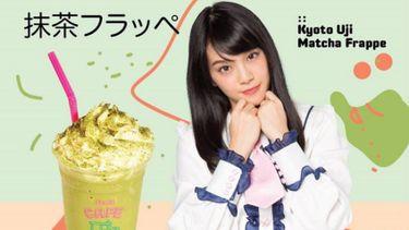 ฉลองเปิด BNK48 Cafe สั่งเครื่องดื่มรับฟรีทันที ที่รองแก้วน้ำสุด exclusive แบบสุ่ม!